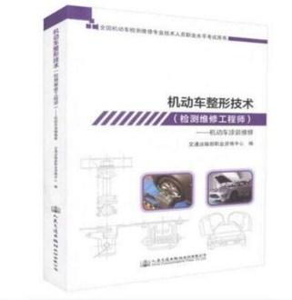 机动车整形技术(检测维修工程师)机动车涂装维修
