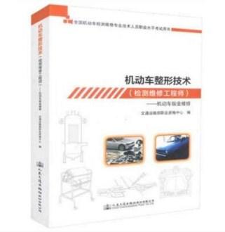 机动车整形技术(检测维修工程师)机动车钣金维修