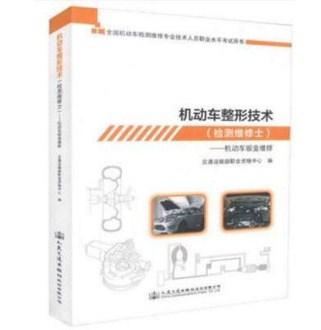 机动车整形技术(检测维修士)机动车钣金维修