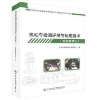 机动车检测评估与运用技术(检测维修士)