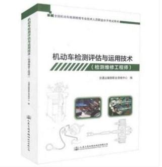 机动车检测评估与运用技术(检测维修工程师)