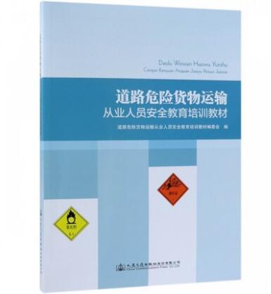 道路危险货物运输从业人员安全教育培训教材
