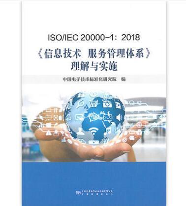 ISO/IEC 20000-1:2018《信息技术 服务管理体系》理解与实施