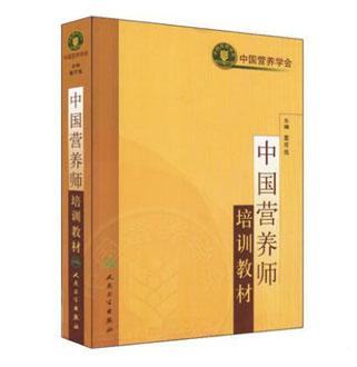 中国营养学会:中国营养师培训教材