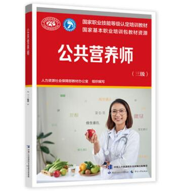 2017公共营养师二级教材(基础知识+基础专业教材)共2本