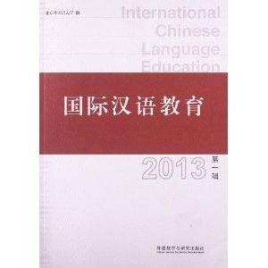 2013年国际汉语教育
