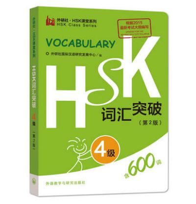 HSK词汇突破4级(第2版)