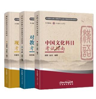 国际注册汉语教师资格等级考试参考用书:对外汉语教学理论科目认证指南+中国文化科目考试指南+现代汉语科目考试指南(共3本)