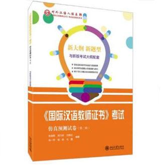 《国际汉语教师证书》考试 仿真预测试卷(第二辑)