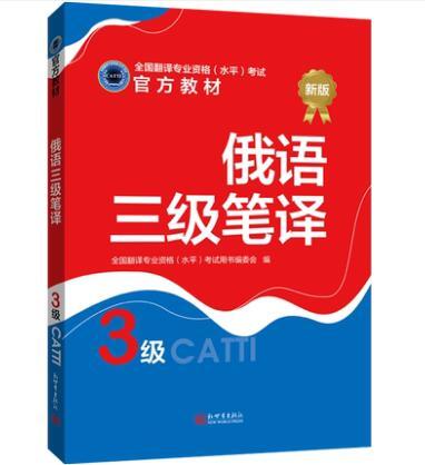 全国翻译专业资格(水平)考试官方教材:俄语三级笔译(3级)