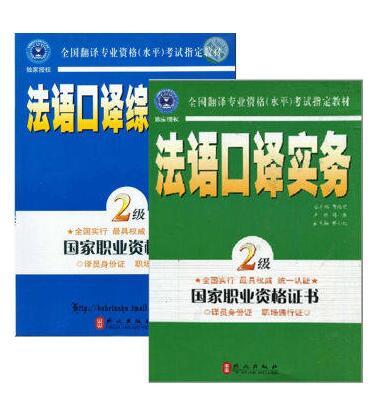 全国翻译专业资格(水平)考试指定教材:法语口译实务+法语口译综合能力(2级)