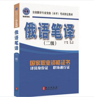 全国翻译考试专业资格(水平)考试指定教村:俄语笔译(二级)