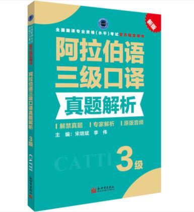 全国翻译专业资格(水平)考试官方指定用书:阿拉伯语三级口译真题解析(3级)