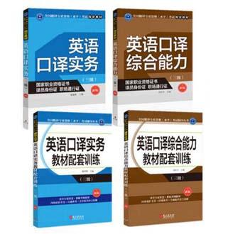 全国翻译专业资格(3级)水平考试指定教材:英语口译综合能力+英语口译实务(教材+配套训练)共4本