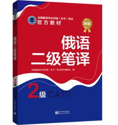 全国翻译专业资格(水平)考试官方教材:俄语二级笔译(2级)