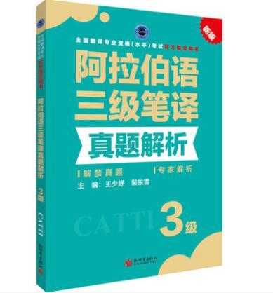 全国翻译专业资格(2级)水平考试辅导丛书教材配套训练:英语笔译综合能力+英语笔译实务(共2本)