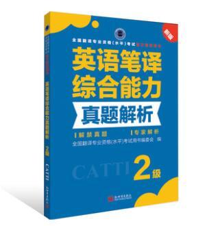 全国翻译专业资格(2级)水平考试指定教材:英语口译实务+英语口译综合能力(教材+配套训练)共4本