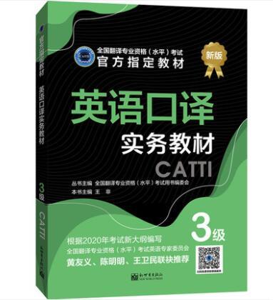 全国翻译专业资格(水平)考试官方指定教材:英语口译实务教材CATTI(3级)