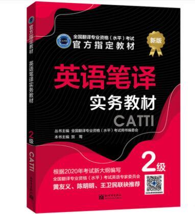 全国翻译专业资格(水平)考试官方指定教材:英语笔译实务教材CATTI(2级)