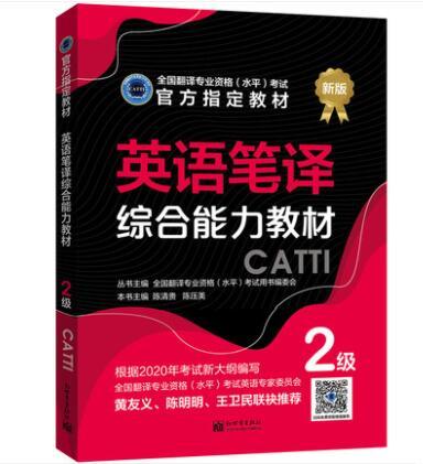 全国翻译专业资格(水平)考试官方指定教材:英语笔译综合能力教材CATTI(2级)