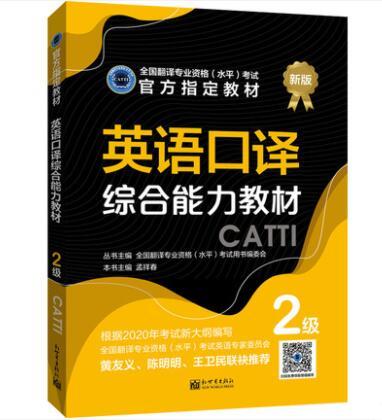 全国翻译专业资格(水平)考试官方指定教材:英语口译综合能力教材CATTI(2级)
