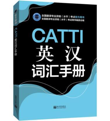 全国翻译专业资格(水平)考试官方用书:CATTI英汉词汇手册