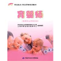 育婴师(国家职业资格五级)