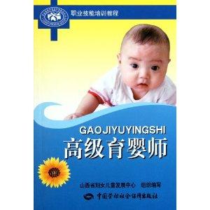 高级育婴师(职业技能培训教程)