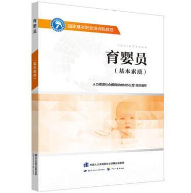 国家基本职业培训包教程:育婴员(基本素质)