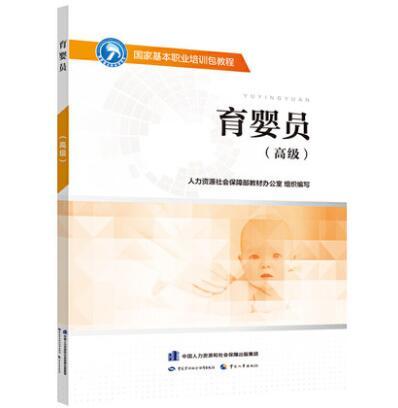 国家基本职业培训包教程:育婴员(高级)