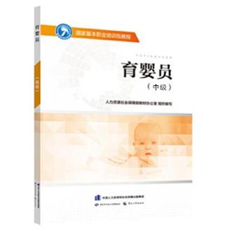 国家基本职业培训包教程:育婴员(中级)