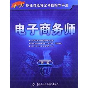 1+X职业技能鉴定考核指导手册:电子商务师(4级)
