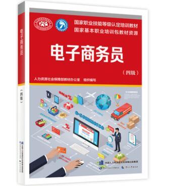 国家职业技能等级认定培训教材:电子商务员(四级)
