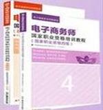 电子商务师资格考试教材基础+四级(共2本)