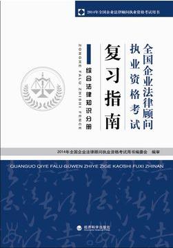 全国企业法律顾问执业资格考试复习指南:综合法律知识分册