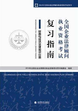 全国企业法律顾问执业资格考试复习指南:民商与经济法律知识分册