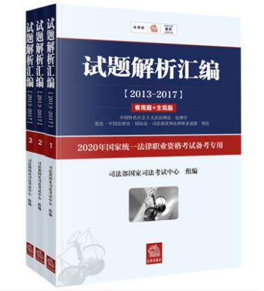 2018法律职业资格考试司法考试历年真题(3本装)