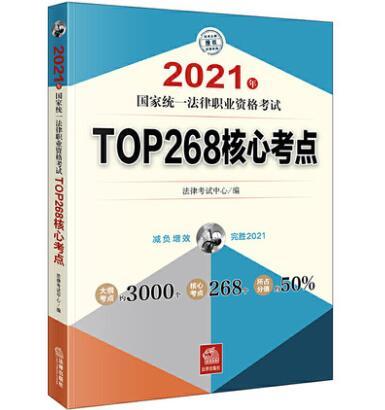 2021年国家统一法律职业资格考试TOP268核心考点