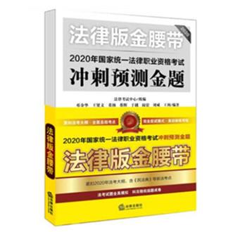 2020年国家统一法律职业资格考试冲刺预测金题