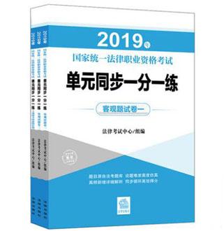 2019年国家统一法律职业资格考试:单元同步一分一练(3本装)
