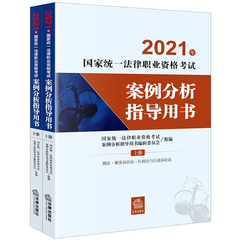 2019年国家统一法律职业资格考试:案例分析指导用书(上、下册)