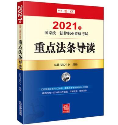 2021年国家统一法律职业资格考试重点法条导读