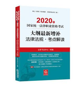 2020年国家统一法律职业资格考试大纲最新增补法律法规・考点解读