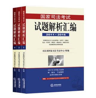 2017年国家司法考试试题解析汇编2011-2016(全3册)