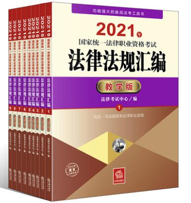 2021年国家统一法律职业资格考试法律法规汇编:教学版(全9册)