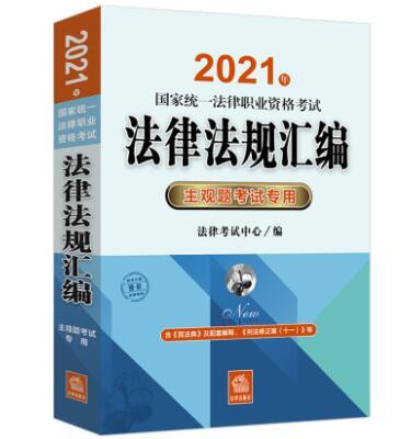 2020年国家统一法律职业资格考试:法律法规汇编(主观题考试专用)