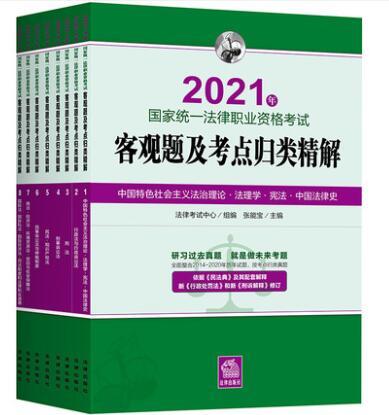 2021年国家统一法律职业资格考试客观题及考点归类精解(全8册)