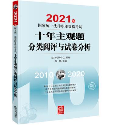 2021年国家统一法律职业资格考试十年主观题分类阅评与试卷分析