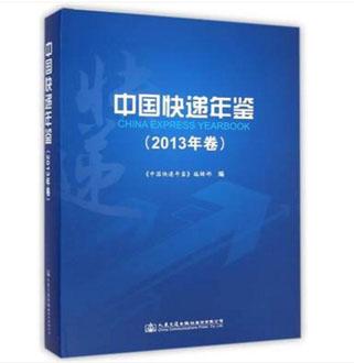 中国快递年鉴(2013年卷)