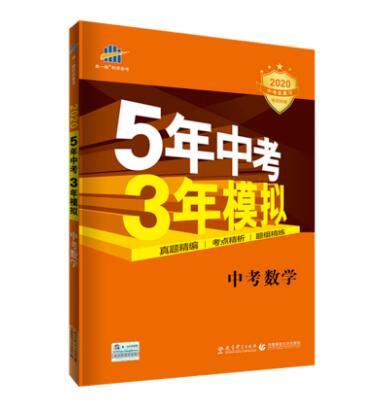2019年曲一线科学备考5年中考3年模拟:中考数学